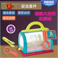 比乐B.toys捉虫套装儿童户外玩具男孩女孩捉蝴蝶观察捕虫网
