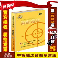 2018年安全月隐患直击 事故隐患识别系列片(四)(3DVD)生产安全事故系列警示专题片视频光盘碟片