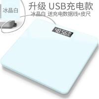 升级款冰晶白USB充电电子称体重秤家用人体秤迷你精准减肥称重计测体重器 冰晶白