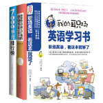 适合中国人读的英语大全集!(句型+单词+会话全3册)