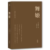 舞姬(译自日本岩波书店版《鸥外全集》。森鸥外诞辰155周年纪念版。)