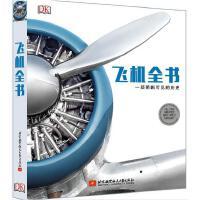 飞机全书(DK精装)新版