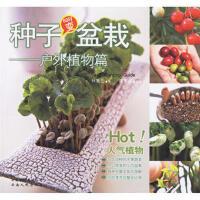【旧书9成新】【正版现货】种子变盆栽:户外植物篇 林惠兰 云南人民出版社