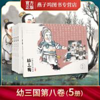 幼三国(第八卷) 三国连环画系列 适合父亲伴读的三国
