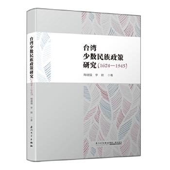 台湾少数民族政策研究(1624-1945)