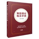 舞蹈理论概念手册 袁禾编著 上海音乐出版社