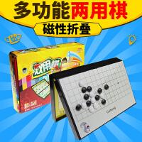 多功能两用棋双用棋儿童 磁性折叠棋盘象棋学生五子棋中国象棋