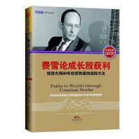 【二手旧书8成新】费雪论成长股获利 (美)菲利普・A. 费雪 广东经济出版社 9787545436105