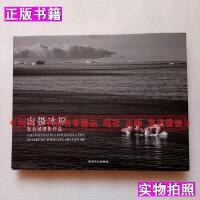 【二手9成新】南极冰原(张兆域摄影作品集)大16开张兆域人民出版社