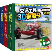 交通工具3D模型��(全3�裕�
