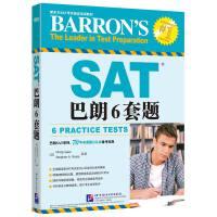 新东方 SAT巴朗6套题