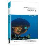 海底两万里 (世界文学文库046 插图本 全译本)