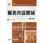 服务市场营销(第二版)(21世纪高等继续教育精品教材 经济管理类通用系列) 岳俊芳著 9787300189093 中国