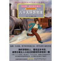 正版 八十天环游地球/我的*套*名著书 (法)儒勒・凡尔纳 安徽少年儿童出版社 9787539746982 书籍 畅销