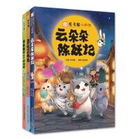 《观复猫小学馆》全三册