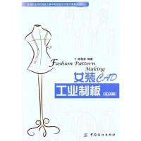 女装CAD工业制板(实战篇) 陈桂林