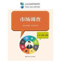 市场调查 柴庆春 程慧超 9787300222547 中国人民大学出版社教材系列