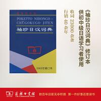 袖珍日汉词典――袖珍实用,初中级日语学习者必备