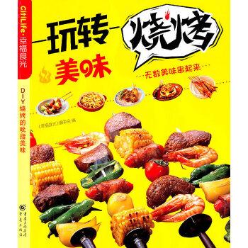 玩转美味烧烤(pdf+txt+epub+azw3+mobi电子书在线阅读下载)