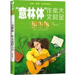 意林�w作文素材大全(初中版3)(2019年全新升�版)
