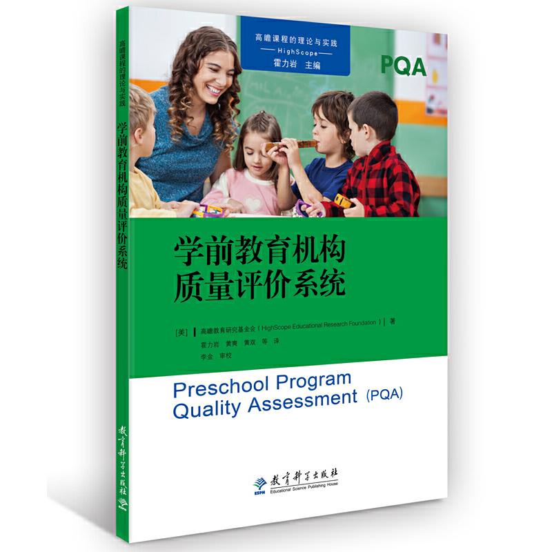 高瞻课程的理论与实践:学前教育机构质量评价系统 高瞻课程模式学前教育机构质量评价工具之大揭秘,一书诊断幼儿园质量现状以及改进方向。