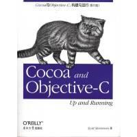 Cocoa与Objective-C:构建与运行(影印版) 史蒂文森(Scott Stevenson)