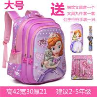 书包小学生女童幼儿园儿童可爱 苏菲亚公主1-3年级3岁5女孩双肩包 苏菲亚公主紫色大号 3-5年级