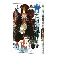 青之驱魔师(5)