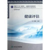 健康评估(附光盘供护理学专业用全国高等中医药院校教材) 张雅丽//王瑞莉