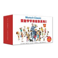 蒙施爷爷讲故事系列(全58册)