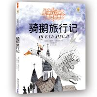 打动孩子心灵的世界经典童话―骑鹅旅行记(美绘版)