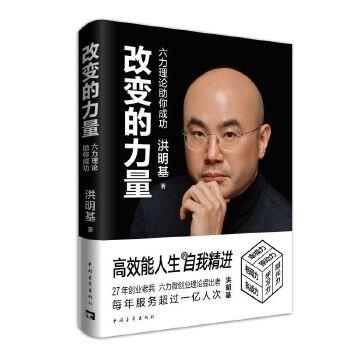 改变的力量 : 六力理论助你成功 吉野家 洪明基 新作《人生效率手册》作者张萌(萌姐)力荐