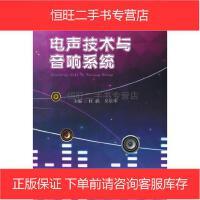 【二手旧书8成新】电声技术与音响系统 杜�o /吴乐华 主编 国防工业出版社 9787118100938