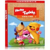朗读者 Hello Teddy洪恩幼儿英语教材版 3 升级版 *版 中班上