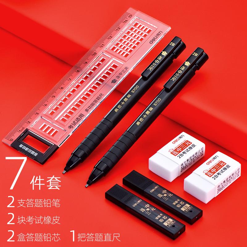 得力答题卡笔2b自动铅笔机读卡电脑涂卡笔填涂比笔芯套装考试专用