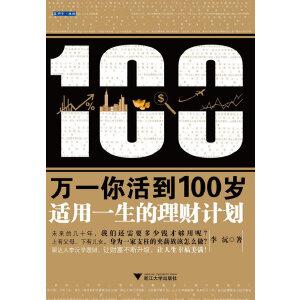 万一你活到100岁:适用一生的理财计划