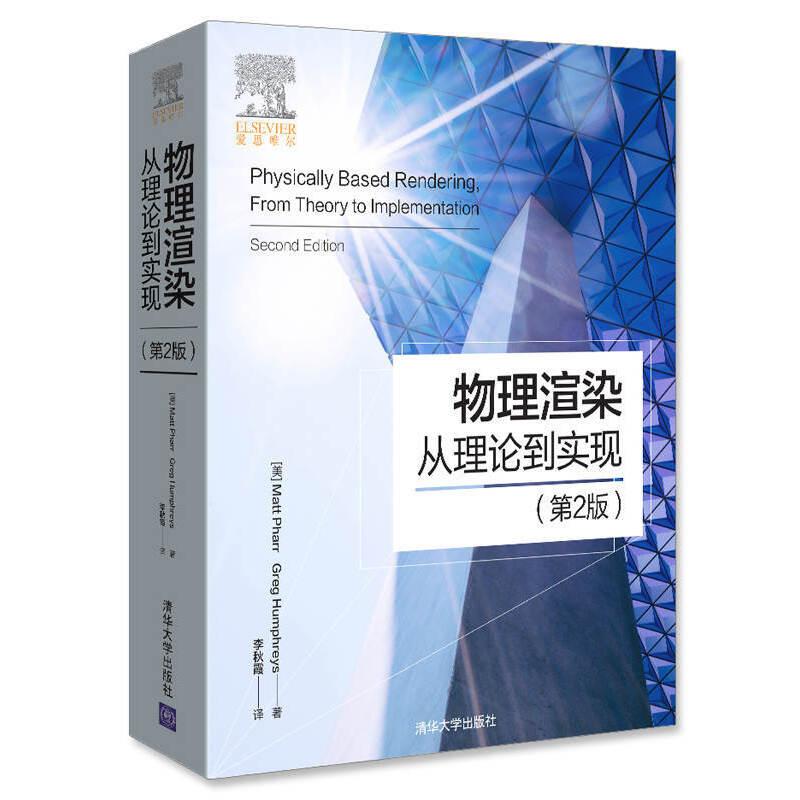 物理渲染——从理论到实现(第2版) 本书曾获得软件界Jolt图书类大奖,因而闻名于计算机图形学界!