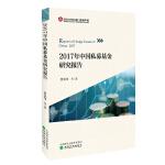 2017年中国私募基金研究报告