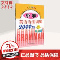 小学英语语法训练2000题(提高版) 吴成芳 编