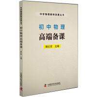 【旧书二手书85成新】初中物理高端备课/邢红军 主编