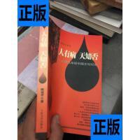 【二手旧书9成新】人有病 天知否:一九四九年后中国文坛纪实 /?