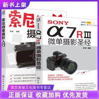 SONY α7RⅢ微单摄影圣经+索尼微单摄影入门教程书籍 SONY a7R3使用详解 索尼a7m3通用 sony阿尔法7