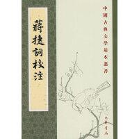 蒋捷词校注--中国古典文学基本丛书