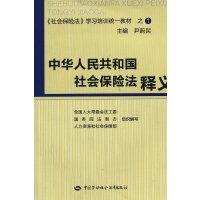 中华人民共和国社会保险法释义(社会保险法学习培训统一教材)