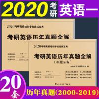 2020考研真题 考研英语(一)历年真题全解2020年考研英语培训学校应试宝典(刷题必备) 20年真题考前必备冲刺练习