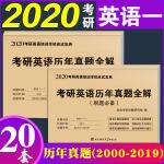 2020考研真题 考研英语(一)历年真题全解2020年考研英语培训学校应试宝典(刷题必备) 20年真题考前必备冲刺练习试卷试题解析