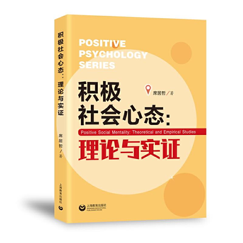 """积极社会心态:理论与实证 考察社会心态失衡的内在机制与内在过程,探讨聚焦于社会心态主体的健康和谐社会心态塑造的有效途径及对策建议,共同绘制社会发展的""""晴雨表""""。"""
