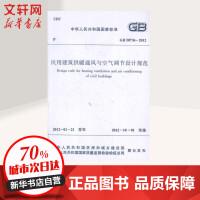 中华人民共和国国家标准GB50736-2012民用建筑供暖通风与空气调节设计规范 其他