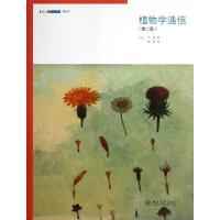 植物学通信(第2版) (法)卢梭