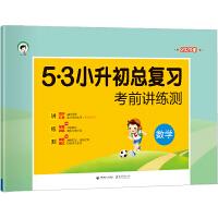 小学数学 53小升初总复习 考前讲练测(2020)